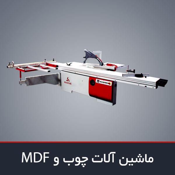 ماشین آلات چوب و MDF